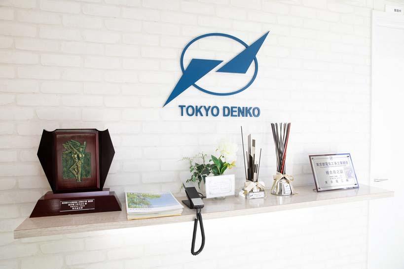 東京電工株式会社 リクルートサイト 1